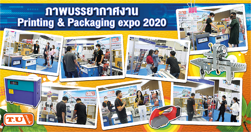 Printing& Packaging-Expo 2020